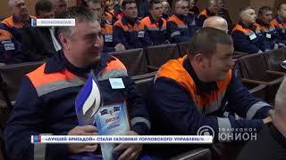 Газовики из Горловки лучшие в смотре конкурсе.