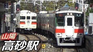 山陽電鉄本線・高砂駅で見られた車両達/2019年4月