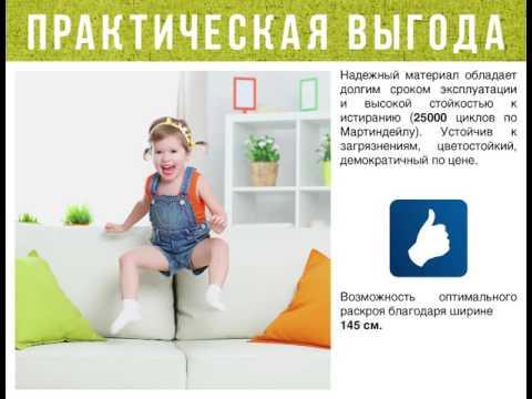 """Коллекция мебельных жаккардов Studio от компании """"Аметист""""."""