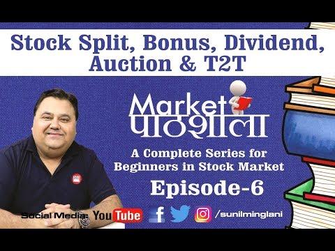 Market पाठशाला : Stock Split,Bonus,Dividend,Auction | Ep-6 | For Stock Market beginners in Hindi