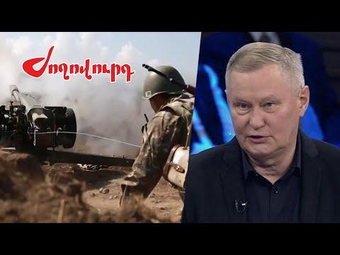 Տեսանյութ.Ռուս փորձագետը չի բացառում նոր պատերազմը. այդ ժամանակ Ռուսաստանի Դաշնությունը կկանգնի Հայաստանի կողքին