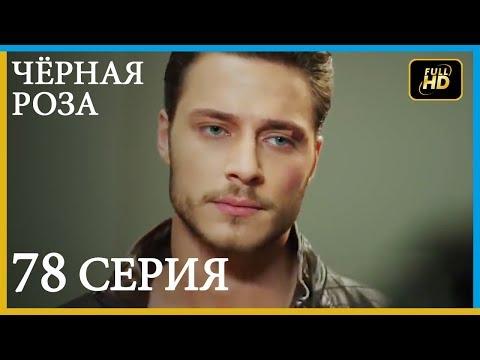 Чёрная роза 78 серия (Русский субтитр)