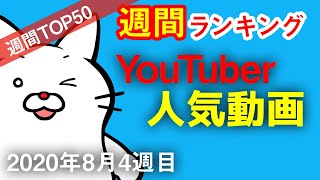 【youtuberランキング】2020年8月4週目 再生回数 Top50週間ランキング【視聴回数】