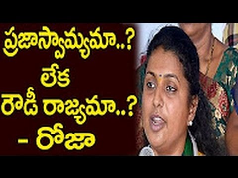 """CM trying to escape from that case"" - YSRCP MLA Roja fires on AP CM ChandraBabu Naidu 