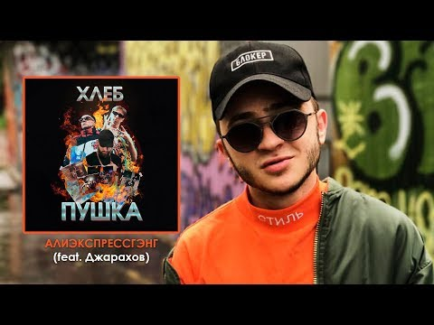 Хлеб feat. Джарахов — АЛИЭКСПРЕССГЭНГ (Gucci, Supreme, Palace)