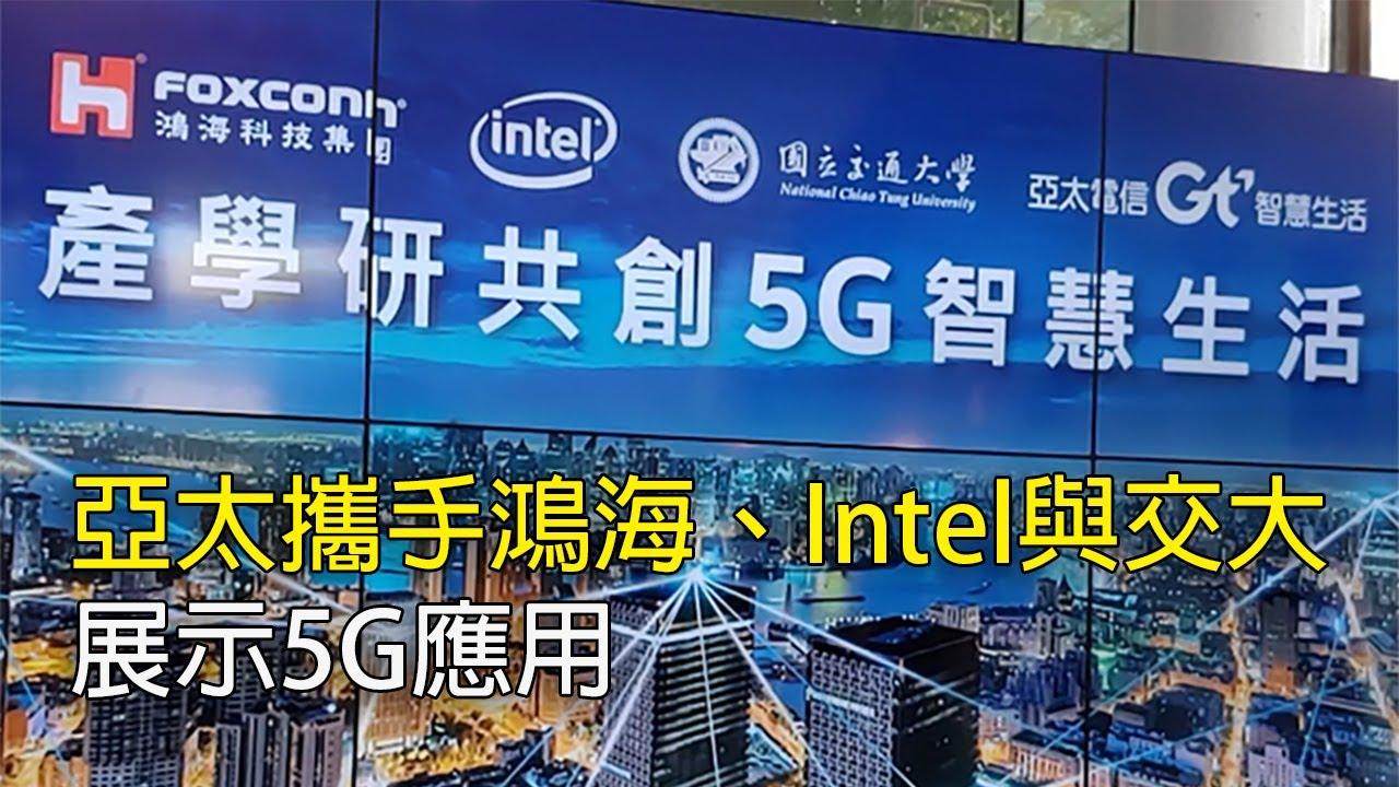 [動眼看]亞太攜手鴻海,Intel與交大展示5G應用【SOGI手機王】 - YouTube
