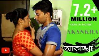 Bengali Short Film Akankha