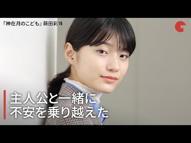 映画予告-蒔田彩珠、主人公と一緒に不安を乗り越えた『神在月のこども』インタビュー
