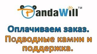 PandaWill.com Как оплатить заказ. Подводные камни и поддержка.(PandaWill - очень крупный и старый Китайский интернет магазин. Их лозунг - pandawill free shipping! Адрес магазина - http://www.panda..., 2014-11-12T15:00:13.000Z)
