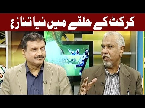 New controversy in cricket circles | Sports Page | 27 October 2018 | Express News