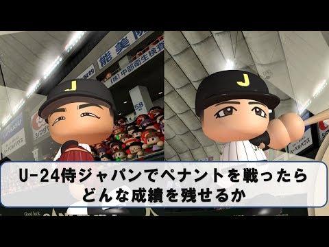 日本代表監督 歴代 野球