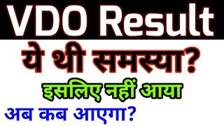 vdo result 2019 इसलिए नहीं आया | vdo result 2019 new update | vdo result 2019 latest news today