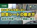 防草シートの貼り方 の動画、YouTube動画。