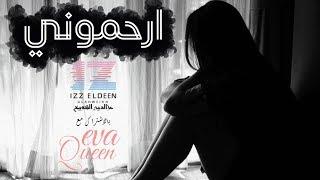ارحموني | Er7mony | IZZ  ft.Eva Queen