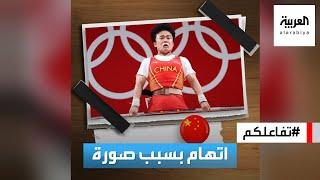 تفاعلكم : الصين تتهم الإعلام الغربي بمحاربتها بسبب صورة لاعبة في أولمبياد طوكيو