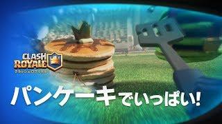 【クラロワ】パンケーキでいっぱい!新スタンプ登場