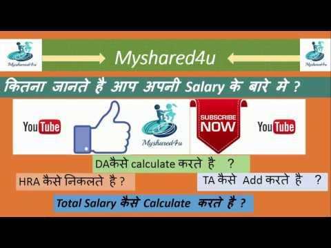 कैसे Calculate करे अपनी Salary ? अगर आप एक Center Government Employee  है तो ज़रूर देखिए |Myshared4u
