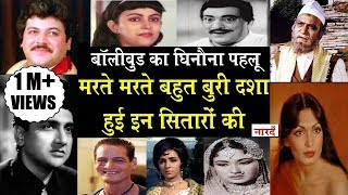 ये वीडियो आपको दिखायेगा Bollywood का काला सच Bollywood Celebrities Who Once Found in Worst Condition