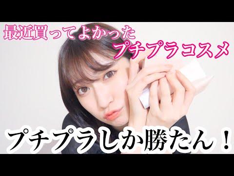 【最近買ってよかったプチプラコスメ】絶賛ファンデ大量!プチプラしか勝たん!!!!