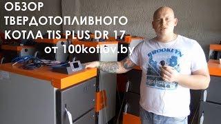 Обзор твердотопливного котла TIS PLUS DR 17 от 100kotlov.by