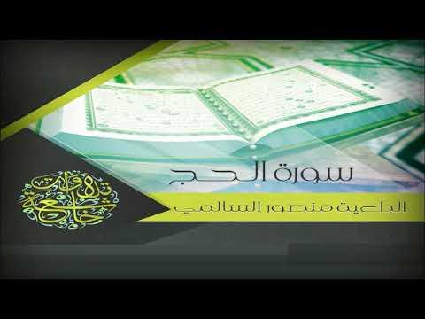 تلاوة هادئه || سورة الحج ||  الشيخ منصور السالمي ١٤٤٠هـ