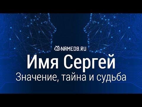 Значение имени Сергей: карма, характер и судьба