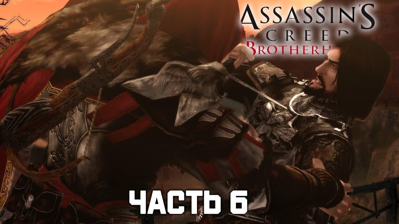 Прохождение. Assassin's Creed: Brotherhood. Часть 6. ФИНАЛ