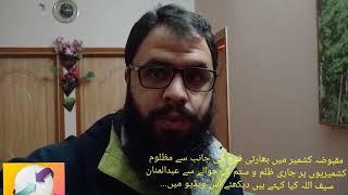 Abdul Mannan Saifullah speaks about Indian state terrorism in occupied Kashmir