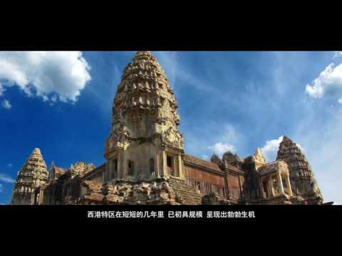 Sihanoukville Special Economic Zone