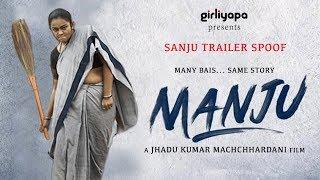 Manju - Kahani Ek Bai Ki | Sanju Trailer Spoof | Girliyapa