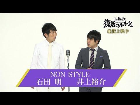 『コードギアス 復活のルルーシュ』NON STYLE ショートコント「コードギアス」編(90秒)