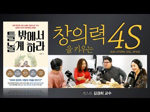 창의력을 키우는 4S [틀 밖에서 놀게 하라] 저자 김경희 교수님 출연