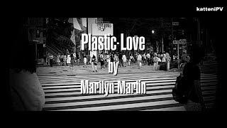 【英語カバー】 プラスティック・ラブ / Plastic Love - English Cover Ver.