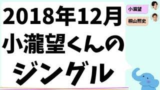 2018年12月の小瀧望くんのジングル集です。 \(^o^)/ ・永遠に行きられ...