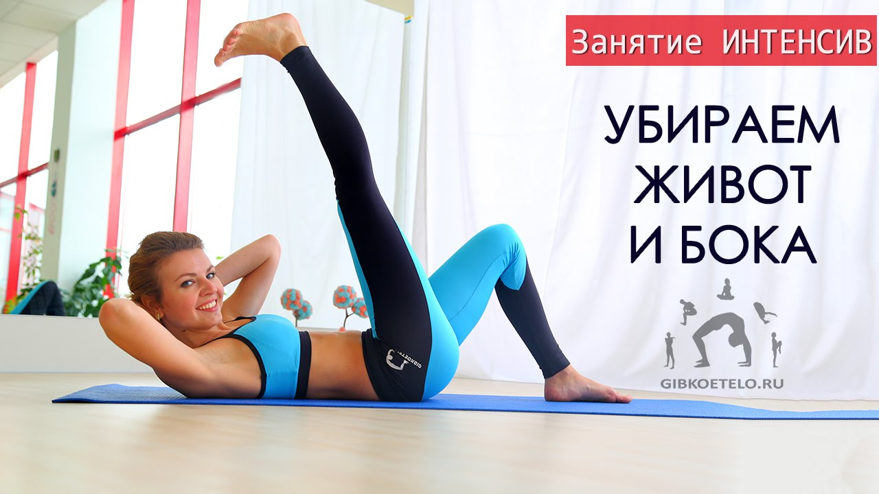 как быстро похудеть упражнения для живота