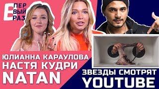Звезды смотрят YouTube: Natan, Настя Кудри, Юлианна Караулова