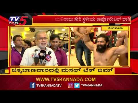 ಬೆಂಗಳೂರಿನ ಜಿಮ್ ಪ್ರಿಯರಿಗೆ ಗುಡ್ನ್ಯೂಸ್ | Muscle Tech GYM | Bangalore | TV5 Kannada