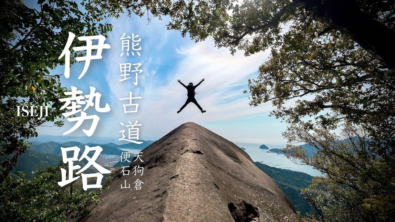 【登山】世界遺産・熊野古道の伊勢路を歩く|馬越峠-天狗倉山-便石山|Nikon Z7II