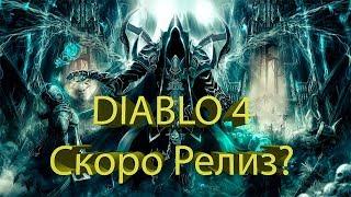 Diablo 4 Выйдет? Достоверная информация!