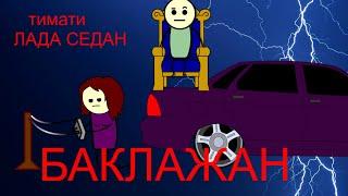 Лада седан - БАКЛАЖАН ПАРОДИЯ