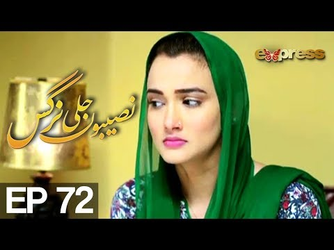 Naseebon Jali Nargis - Episode 72 - Express Entertainment