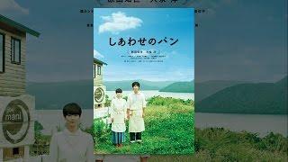 東京から北海道の月浦に移り住み、湖が見渡せる丘の上でパンカフェ「マ...