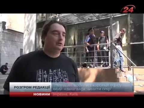"""Нападение на редакцию газеты """"Вести"""" в Киеве"""