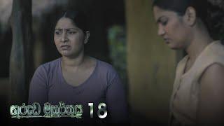 Garuda Muhurthaya | Episode 18 - (2020-10-25) | ITN Thumbnail