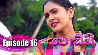 Poddi - පොඩ්ඩි | Episode 16 | 07 - 08 - 2019 | Siyatha TV Thumbnail