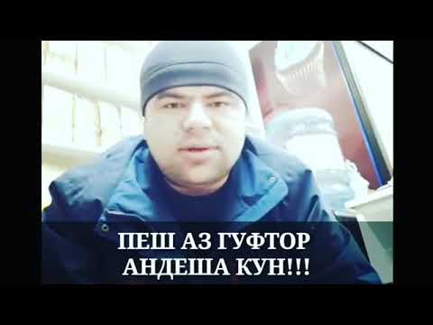 Пеш аз гуфтор Андеша кун!!!