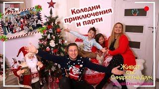 Коледни приключения и парти 🎄 Живот със Синдром на Даун