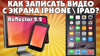 ►Как записывать видео с экрана iphone\ipad на iOS 9. Reflector 2.2(Ставь лайк! Способ записи через программу LonelyScreen - https://youtu.be/JN3dXYGc7yU ▻ YOUTUBE: http://www.youtube.com/user/JustLAzZ ▻ Мой ..., 2015-10-01T09:20:56.000Z)