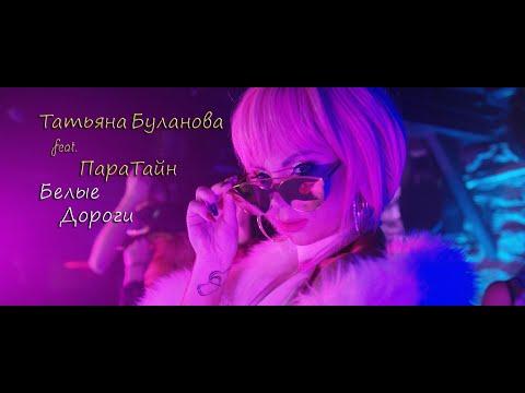 Таня Буланова & ПараТайн - Белые дороги (Премьера 2019)