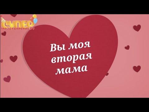 Красивое поздравление для Крестной мамы с днем рождения Super-pozdravlenie.ru